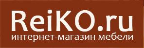 ReiKo - корпусная мебель г. Барнаул